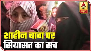 Shaheen Bagh: 'BJP Should Remember Its Words On Triple Talaq' | ABP News