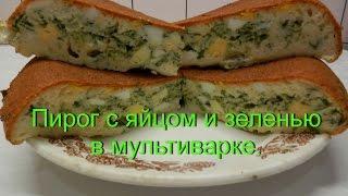 Пирог с яйцом и зеленью в мультиварке