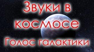 Голос галактики. Звуки в космосе. Вибрации Юпитера и Сатурна.