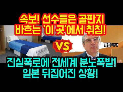 [유튜브] 속보! 도쿄올림픽 선수들은 골판지 침대, 바흐는 '이 곳'에서 취침! IOC 만행에 세계가 분노폭발