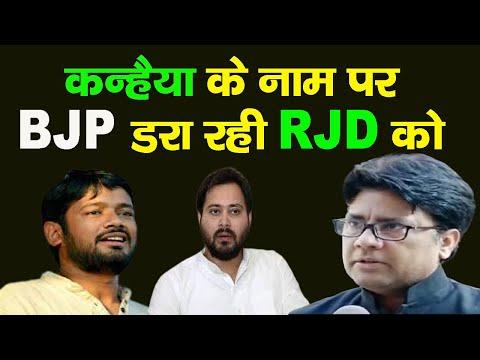 कन्हैया कुमार को लेकर गरमा गई है बिहार की राजनीति, BJP ने RJD को डराया |
