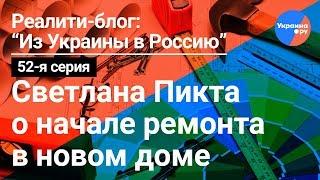 Из Украины в Россию #52: начало ремонта в новом доме