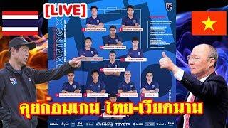 LIVE-Ep9-คุยก่อนเกม-ไทย-วียดนาม ในศึกฟุตบอลโลกรอยคัดเลือก 2022