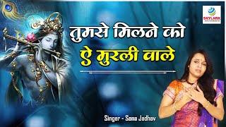 Tumse Milne Ko    Superhit Shyam Baba Bhajan   - YouTube