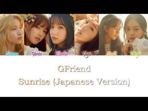 GFRIEND (여자친구) – Sunrise (Japanese Version) Kan/Rom/Eng Color Coded Lyrics