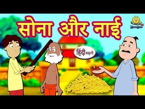 सोना और नाई - Hindi Kahaniya for Kids | Stories for Kids | Moral Stories for Kids | Koo Koo TV Hindi