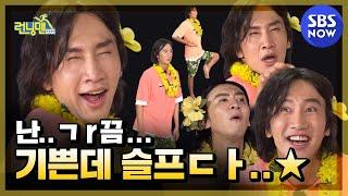 [런닝맨] ★표정파 배우 광수 레전드 탄생★ / 'RunningMan' Special | SBS NOW