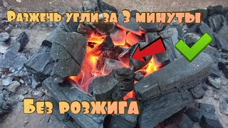 Как разжечь угли без розжига, как разжечь костёр [без розжига]