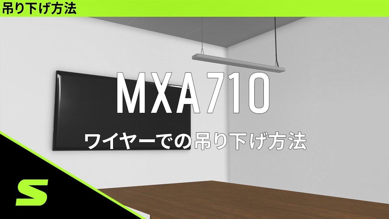 MXA710 ワイヤーでの吊り下げ方法