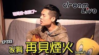 Dream Live/EP233 林家賢 _ 再見煙火 卓義峯 (cover)