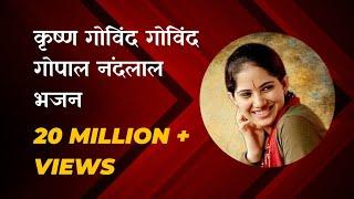 Krishna govind govind gopal nandlal |  #Jaya Kishori ji bhajan | जया किशोरी जी भजन