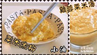 ✴️粟米煎魚柳 雞蓉粟米湯 簡易家常餸 EngSub中字 Corn Soup w/ Fish Fillet & Chopped Chicken Breasts