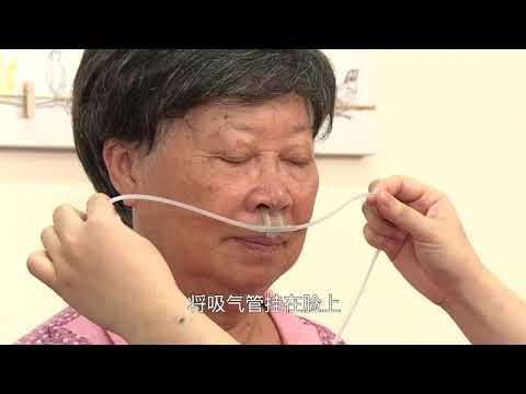 影片: 吸氧机使用及保养(简体)