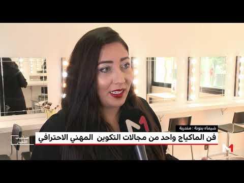العرب اليوم - شاهد: عالم التجميل والماكياج يستهوي الكثير من الشباب في الرباط