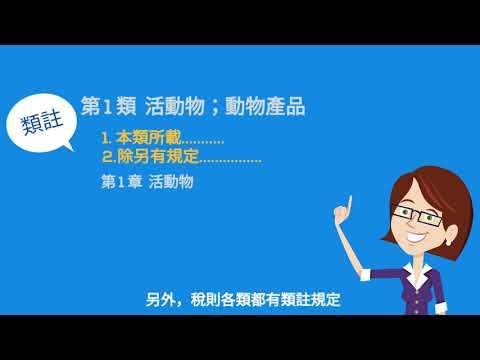 稅則分類小教室(解釋準則篇)EP1