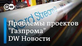 Зачем Турецкий поток ведет одну трубу в никуда, а США топят Северный поток-2 - DW Новости (16.11.18)
