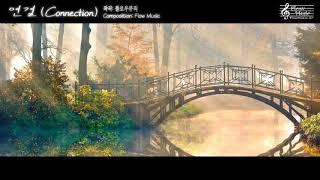 구독자분들을 위해 만든 곡 '연결' (A song I made for subscribers 'Connection') / 뉴에이지곡