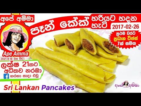 ✔ Sri lankan Pancakes(easy method) by Apé Amma පෑන් කේක් පහසු ක්රමයට හදමු (Eng Sub)