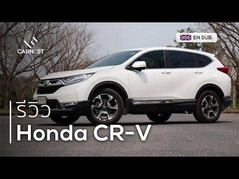 CR-V ยอดฮิตคนไทย ในปี 2020 ยังน่าซื้ออยู่ไหม? โฉมใหม่มามีนานี้  รีวิว Honda CR-V | Carnest Review