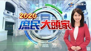 蔡英文丟震撼彈!「我們已經是獨立國家」 台海更嚴峻?《決戰2020 庶民大頭家》20200116#中視新聞LIVE直播