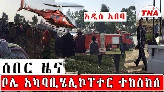 ሰበር ዜና የሚድሮክ ሄሊኮፕተር ተከሰከሰ (helicopter crash around bole ,addis ababa )