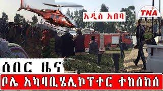 ሰበር ዜና የሚድሮክ ሄሊኮፕተር ተከሰከሰ (helicopter crash around bole ,addis ababa )