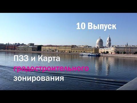 10 Выпуск. ПЗЗ и Карта градостроительного зонирования