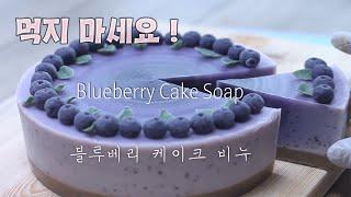 🍰블루베리 케이크 비누만들기 Blueberry Cake Soap 🎂cold Process