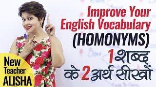 English Speaking Practice Lesson in Hindi (Homonyms) - एक शब्द के एकाधिक अर्थ सीखों