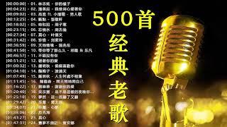 70 80年代國語歌曲 - 國語90年代金曲👍群星 里 一人一首成名曲 - 100年代经典老歌大全 - 70、80、90年代经典老歌尽在 经典老歌500首