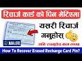 Recharge Card कोर्दा Pin बिग्रियोमा यसरी रिचार्ज गर्नुहोस् How To Recover Erased Recharge Card Pin?