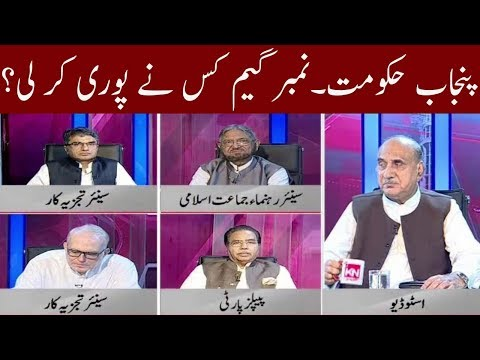Sajjad Mir Kay Sath | 31 July 2018 | Kohenoor News