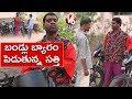 Bithiri Sathi Selling Bikes | Satirical Conversation With Savitri Over Petrol Price