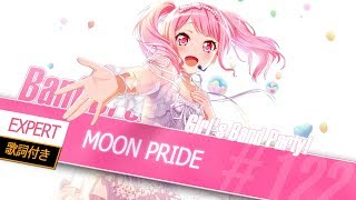 [バンドリ!][Expert] BanG Dream! #122 MOON PRIDE (歌詞付き)