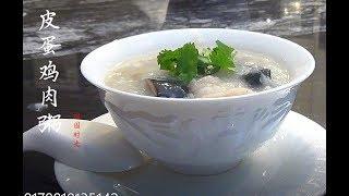 皮蛋鸡肉(瘦肉)粥  绵软润滑 家庭简单做法century egg, chicken congee