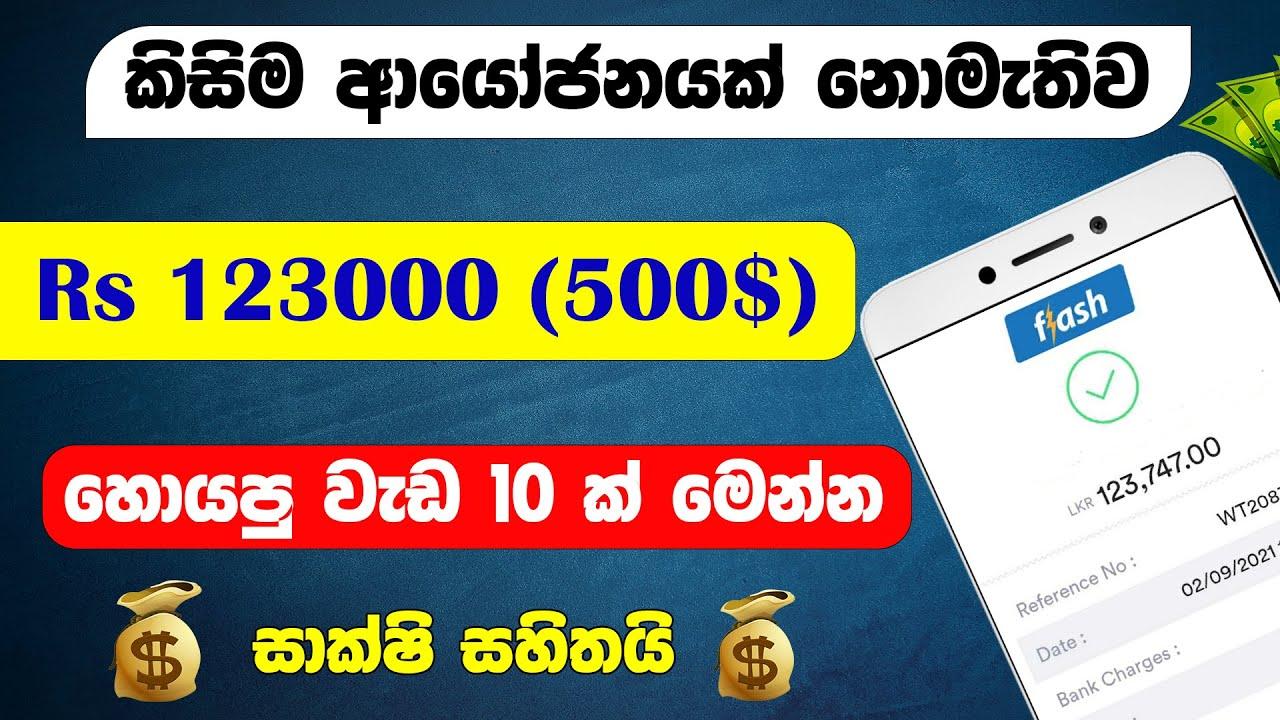 How to make money online   e money sinhala new   earn money from home thumbnail