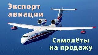 Самолёты России завоёвывают мир