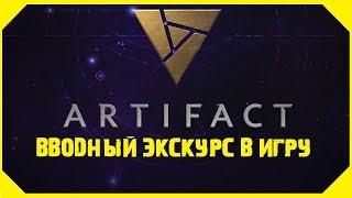 Что такое Artifact? | Вводный экскурс | Мини гайд