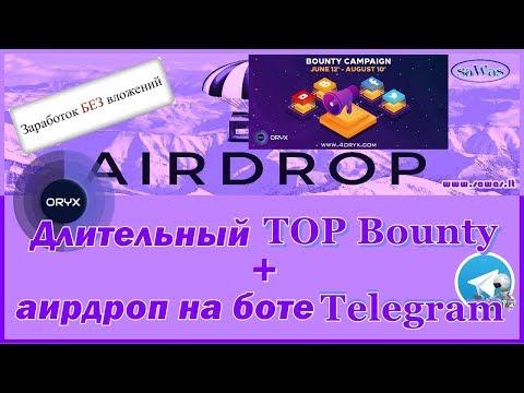 Заработок БЕЗ вложений.AirDrop - ORYX:длительный TOP BOUNTY + аирдроп на боте Telegram, 18 Июня 2019