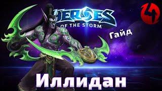 Heroes of the Storm Гайд: Иллидан