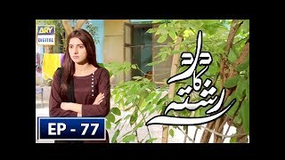 Dard Ka Rishta Episode 69 - 1st August 2018 - ARY Digital