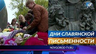В Новгородской области открылись традиционные Дни славянской письменности и культуры