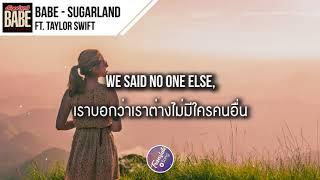 แปลเพลง Babe - Sugarland ft. Taylor Swift