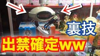 【禁断の技8連発】店員に見つかったらアウトの裏技で乱獲してみた 【UFOキャッチャー】