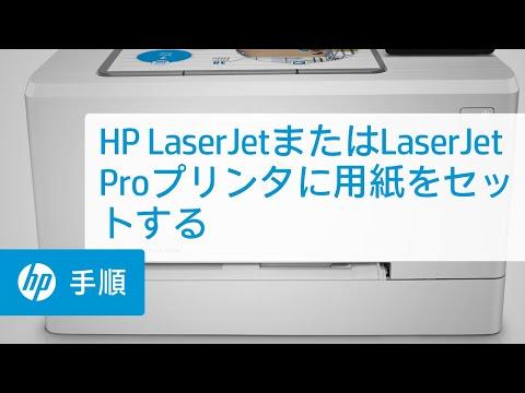 HP LaserJet プリンターに用紙をセットしてください