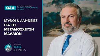 Μεταμόσχευση μαλλιών - Μυθοι και αλήθειες
