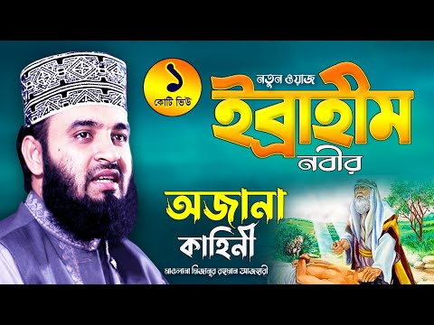 Bangla Waz ইব্রাহীম নবীর অজানা কাহিনী! | Mizanur Rahman Azhari | Waz Mahfil | Waz Bangla | Bd Waz