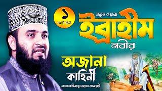 ইব্রাহীম নবীর অজানা কাহিনী! মিজানুর রহমান আজহারী   Mizanur Rahman Azhari New Waz 2020   Islamic Life