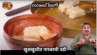 खुसखुशीत नारळाची वडी | Narlachi Vadi  | Easy Coconut Burfi Recipe