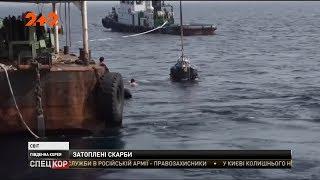 Біля берегів Південної Кореї знайшли затоплений російський корабель